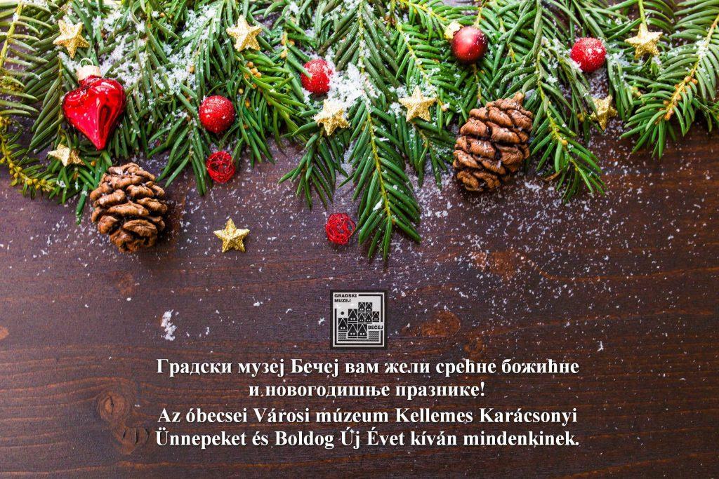 Градски музеј Бечеј вам жели срећне божићне и новогодишње празнике.